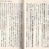 台風・五輪・外食(5)
