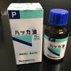 「かゆ うま」(虫除け)【レビュー】『ハッカ油』健栄製薬株式会社