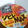 汁なし坦々麺くにまつ監修の広島汁なし坦々麺にシビれるゥ!  憧れるゥ!