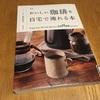 珈琲の時間を愉しむ【新版 おいしい珈琲を自宅で淹れる本 富田佐奈栄(著)】