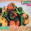 ノンストップ!【アシタバと新ジャガの炒め煮】レシピ