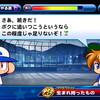 【選手作成】サクスペ「強化あかつき高校 投手作成⑦」