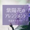 【作品ギャラリー】じめじめを吹き飛ばす紫陽花のアレンジ