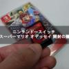 ニンテンドースイッチ スーパーマリオ オデッセイ 開封の議【Nintendo Switch】【Super Mario Odyssey】
