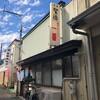 【Vol5】下仁田名物タンメンはとてつもなくホッコリする老夫婦で作られた昭和感溢れる懐かしの味だった