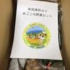 【ふるさと納税】はじめて届いたのは高知県須崎市の野菜セット