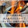 【二次燃焼効果】大人気のソロストーブ(タイタン)の魅力が凄い!メリット・デメリット