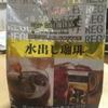 アイスコーヒーは手軽な水出しコーヒーがいいのだ。