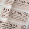 11.21小田原ブックマーケットと川崎長太郎の一日。