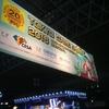 【攻略】TokyoGameShow2016に行ってきたので教訓をまとめる