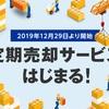 楽天証券で投資信託の定期売却サービスが開始!!