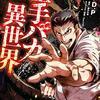 KADOKAWA、デンゲキ祭りフェア、COMIC Hu 1周年、人気単行本コミック、スキル&教養など キンドル割引セール