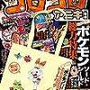 【漫画感想】「コロコロアニキ2020冬号」の藤子不二雄先生情報と連載漫画全作品の感想です。