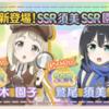 【ゆゆゆい】新SSR三ノ輪銀の評価