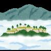 【旅行】但馬にそびえる「天空の城」竹田城跡を訪れる/空の駅「余部鉄橋」から日本海の眺望を楽しむ