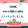 【TOPIK】試験の概要、合格対策、過去問学習法、お悩み解決に役立つ記事をリストアップしました。