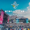 THE GREAT SATSUMANIAN HESTIVAL 2019を予習するためのYouTube&iTunes&spotify&soundcloud選