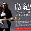 【ギターセミナー】島紀史 超速ギターセミナー開催決定!