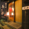 【オススメ5店】鹿児島市 天文館・中央駅・ふ頭(鹿児島)にある日本酒が人気のお店