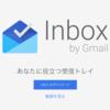 【備忘録】Inbox by GmailにiPhoneの「連絡先」を連携させ使用する方法。