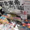 【今熱すぎる小説家(現役医師)】知念実希人さんって知ってる??