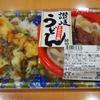 讃岐うどん天丼セット(梅かつお風味)