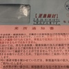 出張先から帰宅、年金機構から赤紙(来所通知)が(^-^;
