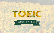応募総数1000件以上に感謝!【TOEIC大喜利コンテストまとめ】
