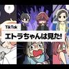 【随時更新中!!】エトラちゃんは見た!✨TikTok開設!✨【作画イラスト担当させていただきます】