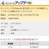 【速報】24時間リレーマラソン2019