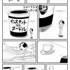 ショートショート漫画『ちっさいおっさん』