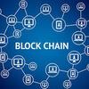 ブロックチェーンとは、ビットコインとは何か?そのメリットと問題点を探る