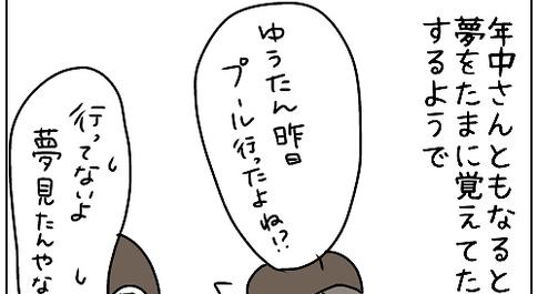 【ナガタさんちの子育て奮闘記】「夢のオチ」