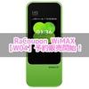ラクーポンWiMAXで2月中旬発売W04の予約販売開始!?ギガ放題2,496円/月~