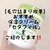 【毛穴詰まり改善】おすすめ乾燥肌&敏感肌向け『セタフィル保湿クリーム』をご紹介します❗️