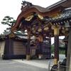 京都・奈良旅行1日目 二条城に入る