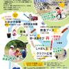 7/27みくまりの森・復興まつり