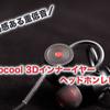 臨場感のある重低音 dodocool 3Dインナーイヤーヘッドホンレビュー