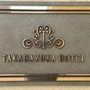 新装オープン「宝塚ホテル」宿泊記。