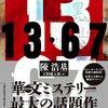陳浩基『13・67』書評