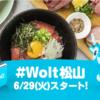 Woltが愛媛県内で初、松山市でサービス開始!お支払い方法を拡充し現金決済も可能に!雑貨や家具なども視野