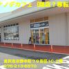 県内カ行(31)~コナノデカフェ@示野イオン(閉店?移転?)~