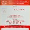 グリコ セブンティーンアイス オリジナルチェキプレゼント 7/31〆