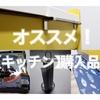 【キッチン購入品】タオル掛けがない!まるで純正!コンロの隙間汚れ対策☺キッチンマットも見て見て~( ´∀` )
