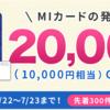 MIカード発行|10,000円相当-ちょびリッチ(終了)