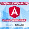 エンタープライズシステム開発におけるAngularの有効性を探るイベントを初開催!