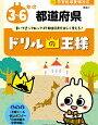白地図の第一歩!「ドリルの王様3〜6年の都道府県」を開始【小2息子】
