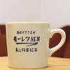 三重・オレンジペコー(川戸紅茶)