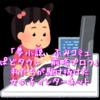 夢小説・ふみコミュ・ぱどタウン・前略プロフ 私たちが駆け抜けた女の子インターネット