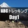 【ネパール】ABCトレッキング Day1